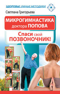 Григорьева, Светлана  - Микрогимнастика доктора Попова. Спаси свой позвоночник!