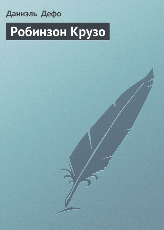 Робинзон Крузо LitRes.ru 0.000