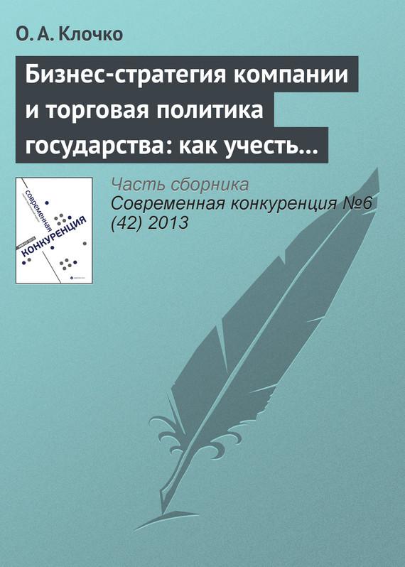О. А. Клочко Бизнес-стратегия компании и торговая политика государства: как учесть вступление России в ВТО?