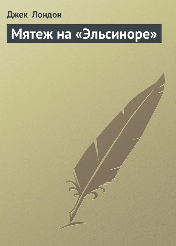 бесплатно книгу Джек Лондон скачать с сайта
