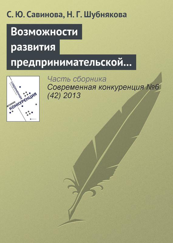 занимательное описание в книге С. Ю. Савинова