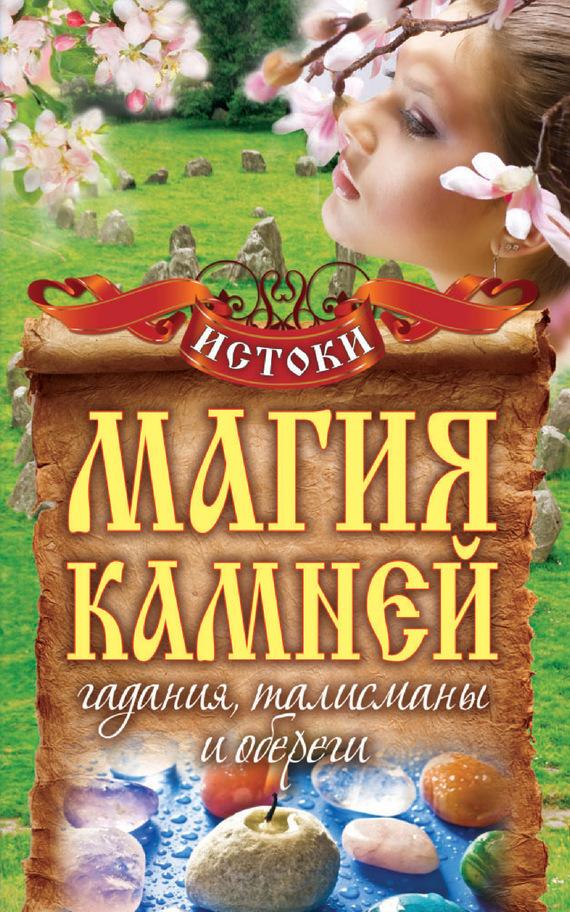 Вера Куликова бесплатно