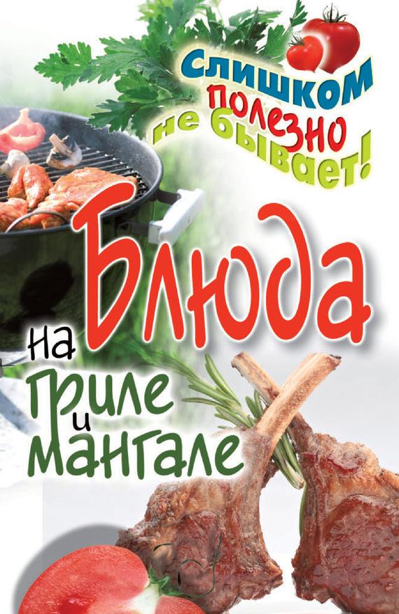 Отсутствует Блюда на гриле и мангале