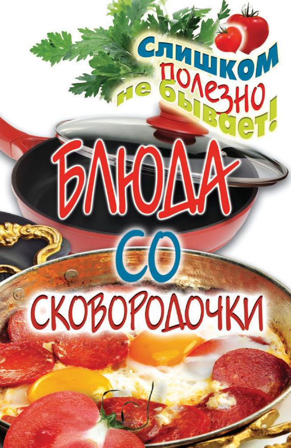 Ангелина Сосновская Блюда со сковородочки