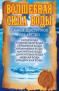 Никольская, Ольга  - Волшебная сила воды. Самое доступное лекарство