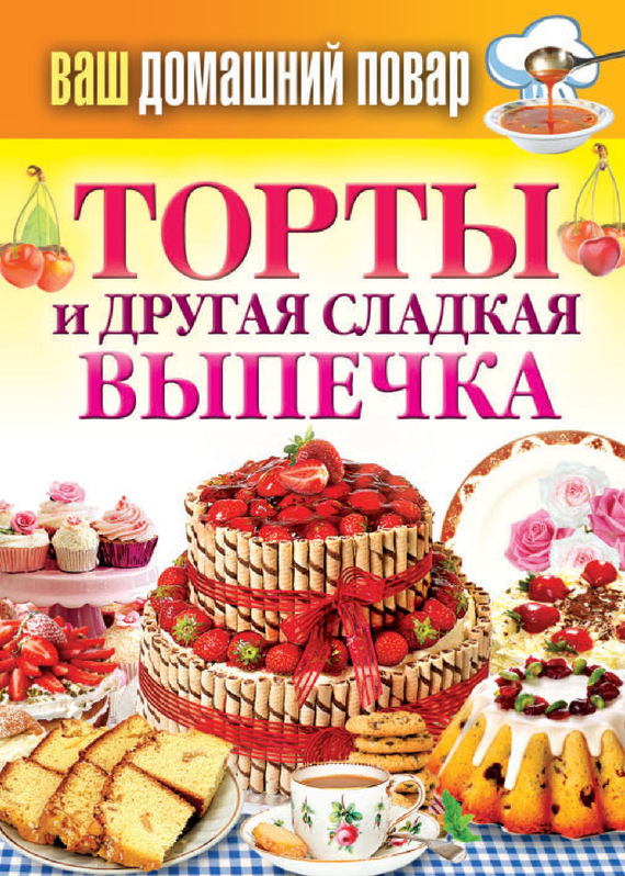 Отсутствует Торты и другая сладкая выпечка отсутствует пирожки и другая вкусная выпечка