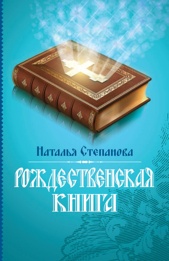 Наталья Степанова Рождественская книга степанова и волшебная паста