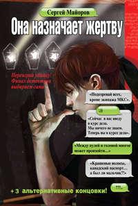 Майоров, Сергей  - Она назначает жертву