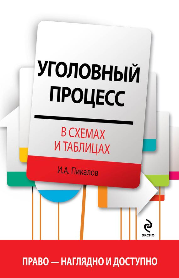 бесплатно Уголовный процесс в схемах и таблицах Скачать Игорь Пикалов