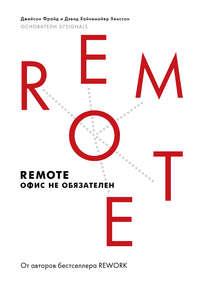Фрайд, Джейсон  - Remote: офис не обязателен