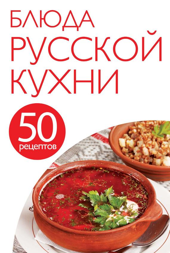 Отсутствует 50 рецептов. Блюда русской кухни