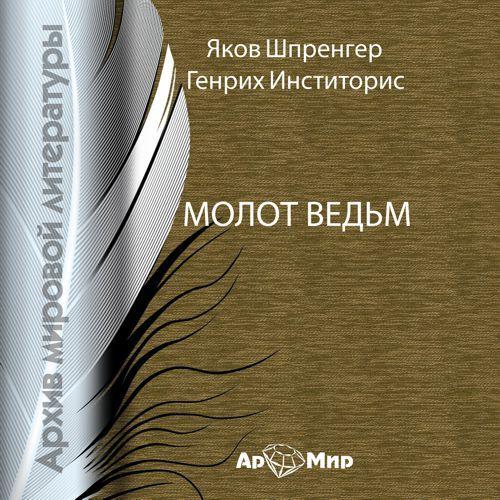 Генрих Инститорис Молот ведьм кинематограф зеркало или молот