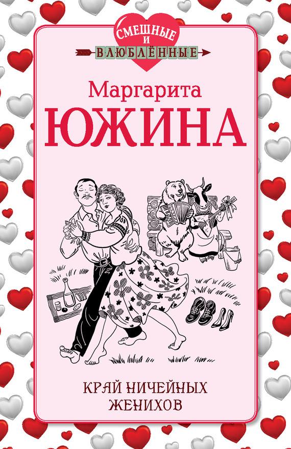 Маргарита Южина Край ничейных женихов