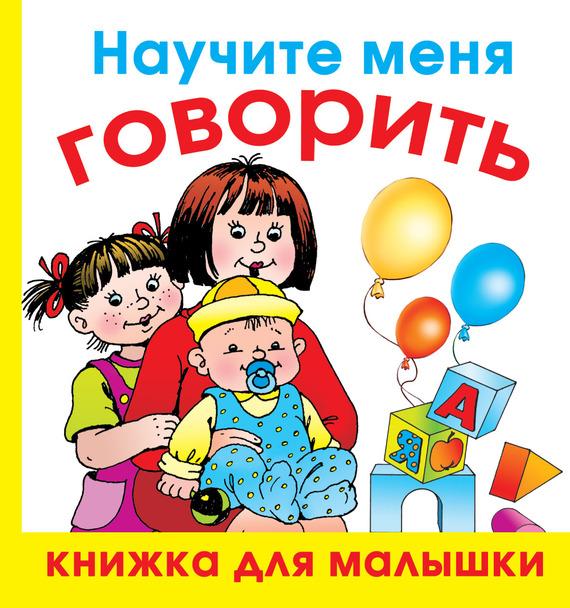 Олеся Жукова Научите меня говорить научите меня стрелять