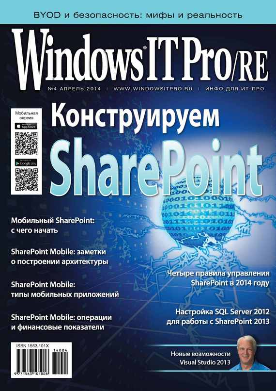 Открытые системы Windows IT Pro/RE №04/2014 microsoft surface book
