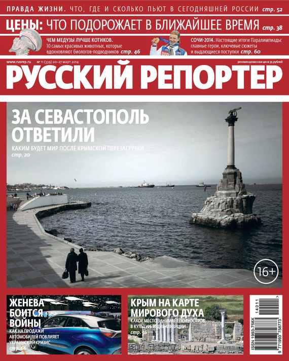 Отсутствует Русский Репортер №11/2014 отсутствует русский репортер 12 2011