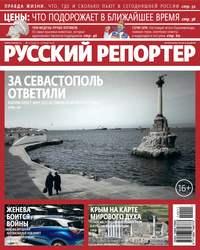 - Русский Репортер &#847011/2014
