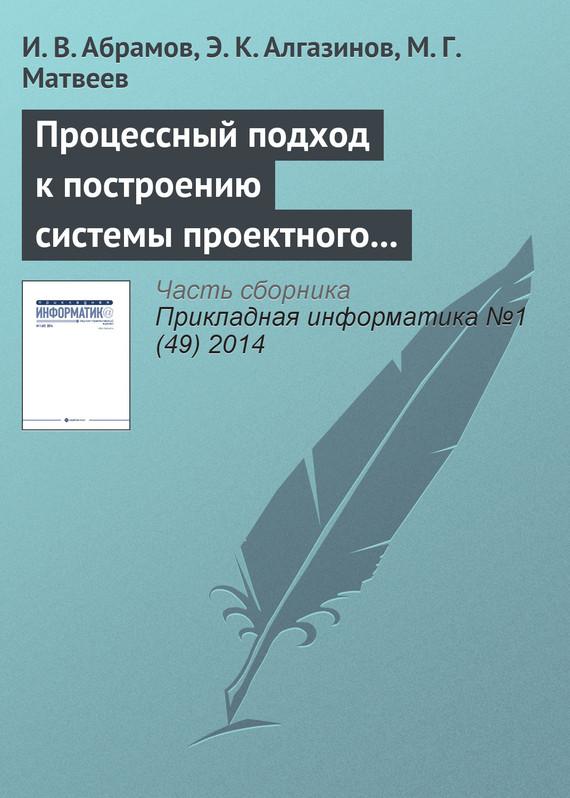 И. В. Абрамов Процессный подход к построению системы проектного управления