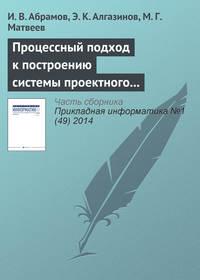Абрамов, И. В.  - Процессный подход к построению системы проектного управления