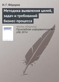 Фёдоров, И. Г.  - Методика выявления целей, задач и требований бизнес-процесса
