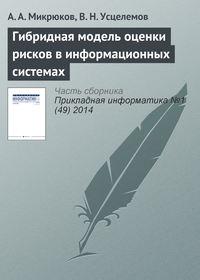 Микрюков, А. А.  - Гибридная модель оценки рисков в информационных системах