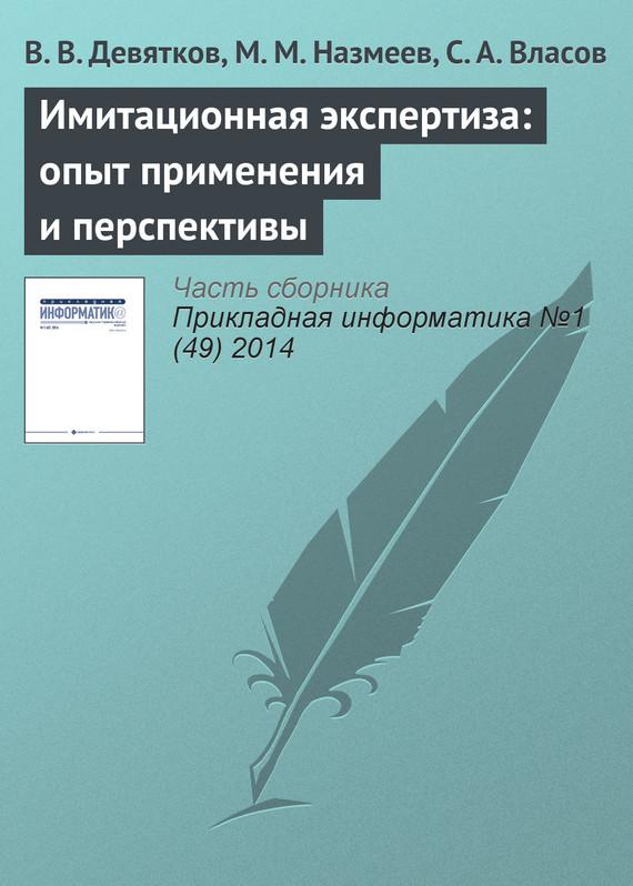 Обложка книги Имитационная экспертиза: опыт применения и перспективы, автор Девятков, В. В.