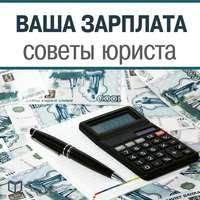 Петров, Алексей Н.  - Ваша зарплата. Советы юриста