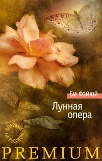 Фэйюй, Би  - Лунная опера (сборник)