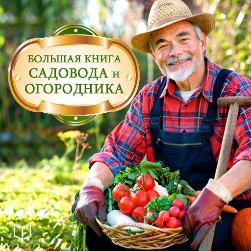 Большая книга садовода и огородника