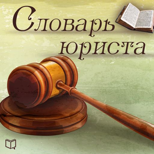 Словарь юриста. Библиотека МВА