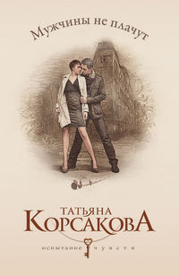 Корсакова, Татьяна  - Мужчины не плачут
