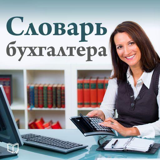 Елена Ефремова Словарь бухгалтера