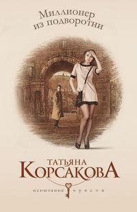 Корсакова, Татьяна  - Миллионер из подворотни