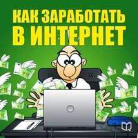 Соболев, Никита  - Как заработать в Интернет
