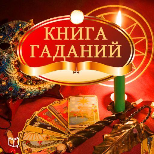 Светлана Негожина Книга гаданий жибек даировна тагалина новогоднее гадание