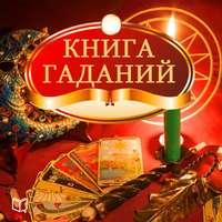 Негожина, Светлана  - Книга гаданий