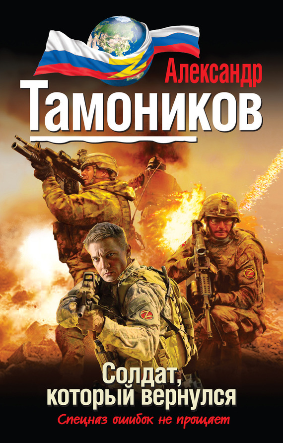 Александр Тамоников Солдат, который вернулся александр тамоников карательный отряд