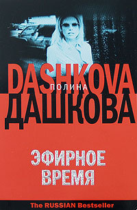 Полина Дашкова Эфирное время дашкова п в эфирное время