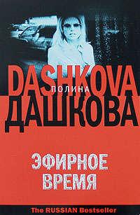 Дашкова, Полина  - Эфирное время