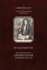Ньютон, Исаак  - Исправленная хронология древних царств