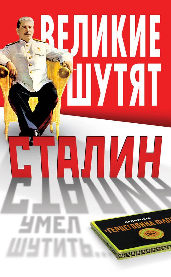 Отсутствует Сталин умел шутить сталин биография вождя