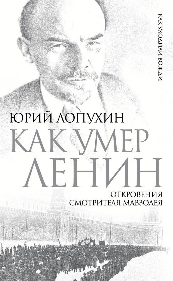 Книга. Как умер Ленин. Откровения смотрителя Мавзолея