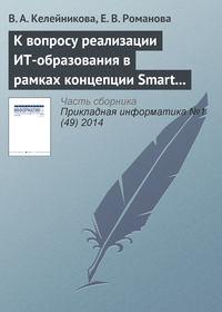 Келейникова, В. А.  - К вопросу реализации ИТ-образования в рамках концепции Smart education