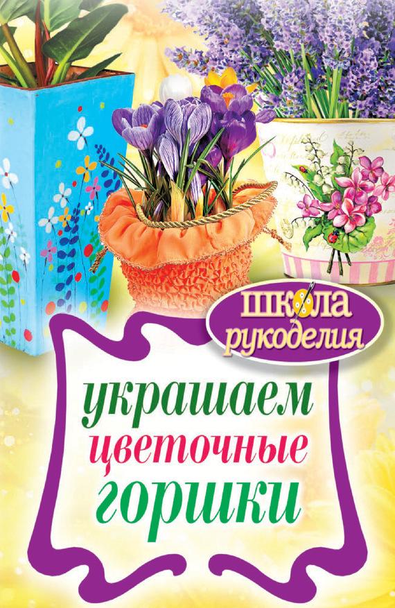 Е. А. Михайлова Украшаем цветочные горшки комнатные цветы в горшках купить в воронеже