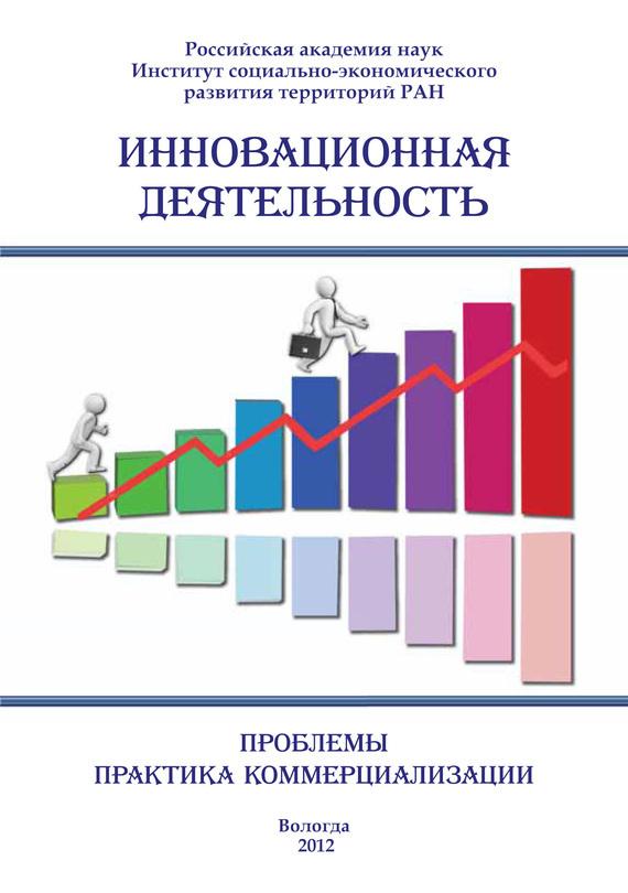 Сборник статей Инновационная деятельность: проблемы, практика коммерциализации (сборник)