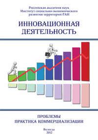 - Инновационная деятельность: проблемы, практика коммерциализации (сборник)