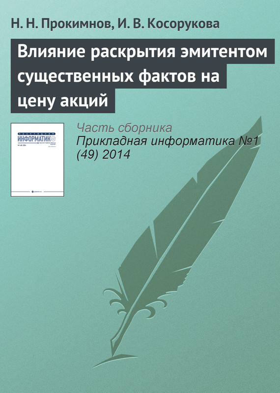 Н. Н. Прокимнов бесплатно