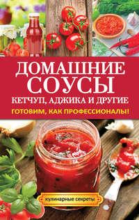 - Домашние соусы. Кетчуп, аджика и другие