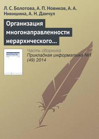 Болотова, Л. С.  - Организация многонаправленности иерархического подъема (спуска) и локация по структуре неоднородных знаний