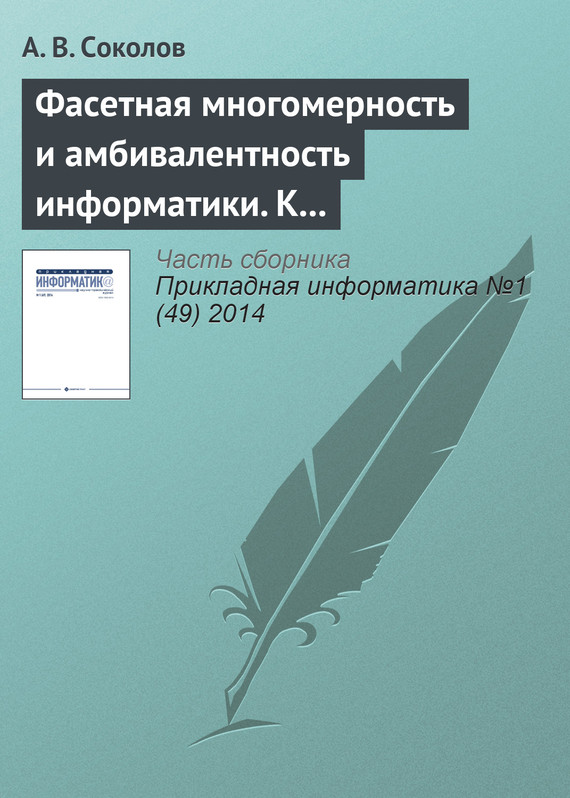 Фасетная многомерность и амбивалентность информатики. К 80‑летию А. В. Соколова